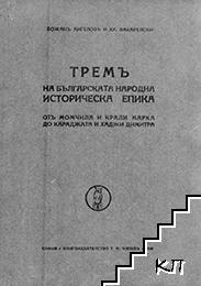Тремъ на българската народна историческа епика