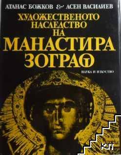 Художественото наследство на манастира Зограф