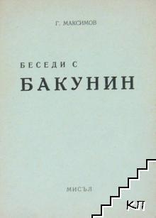 Беседи с Бакунин