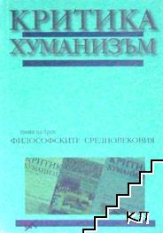 Критика и хуманизъм. Бр. 1 / 2001