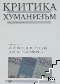 Критика и хуманизъм. Бр. 3 / 2001