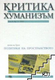 Критика и хуманизъм. Бр. 2 / 2000