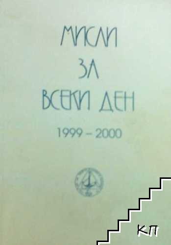 Мисли за всеки ден 1999-2000
