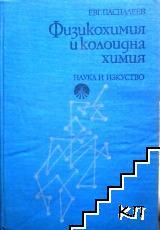 Физикохимия и колоидна химия