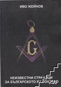 Неизвестни страници за българското масонство