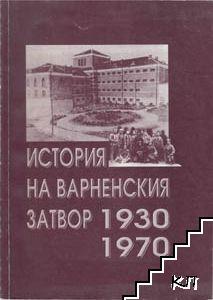 История на варненския затвор 1930-1970