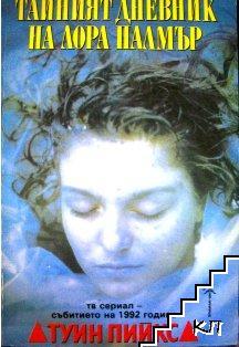 Туин Пийкс: Тайният дневник на Лора Палмър