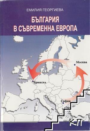 България в съвременна Европа (От СИВ до ЕС)
