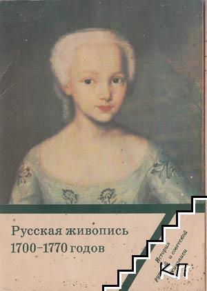 Русская живопись 1700-1770 годов