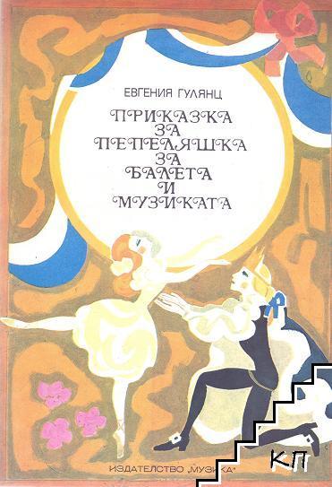 Приказка за Пепеляшка, за балета и музиката