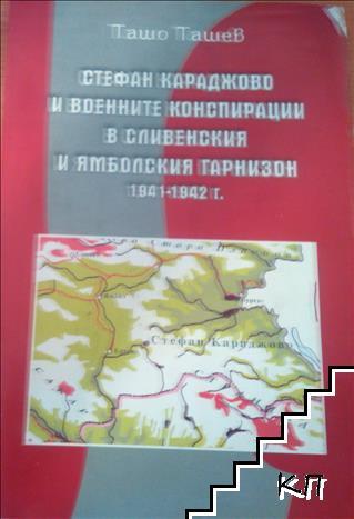Стефан Караджово и военните конспирации в Сливенския и Ямболския гарнизон 1941-1942 г.