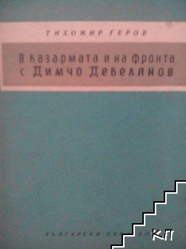 В казармата и на фронта с Димчо Дебелянов