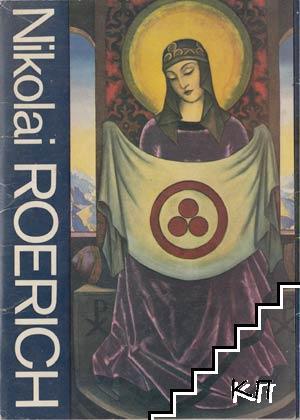 Николай Рерих (1874-1947) / Nikolai Roerich (1874-1947)
