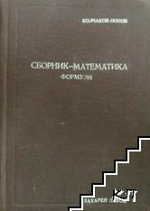 Сборник-математика. Формули
