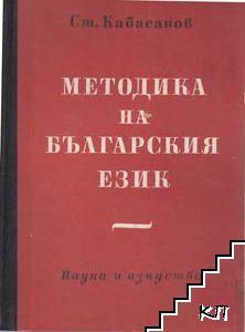 Методика на българския език
