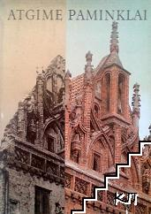 Atgime paminklai / Возрожденные памятники / Restored Monuments