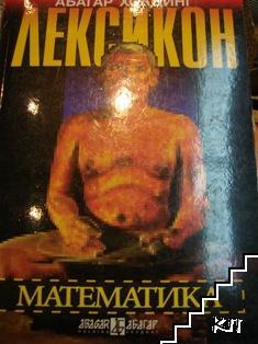 Лексикон по математика