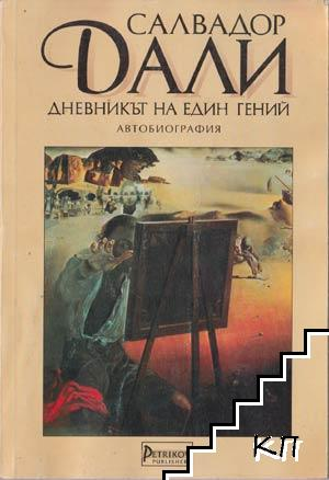 Дневникът на един гений