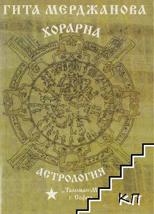 Хорарна астрология