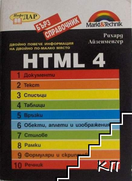 HTML 4. Бърз справочник