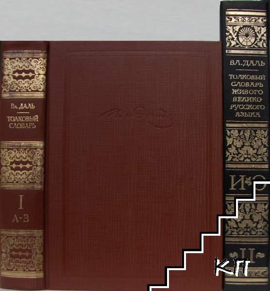 Толковый словарь живого великорусского языка. Том 1-2