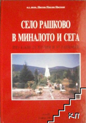 Село Рашково в миналото и сега. Том 4