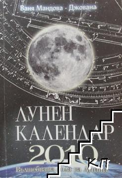 Лунен календар 2010