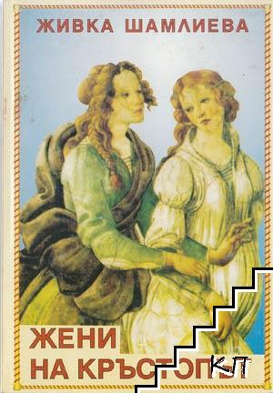 Жени на кръстопът
