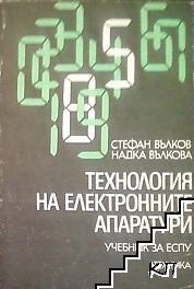 Технология на електронните апаратури