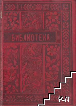 Художественъ прегледъ / Изъ съчиненията на В. Г. Белински / По дирите на истината / Разкази