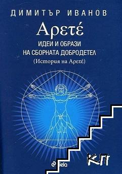 Арете. Идеи и образи на сборната добродетел