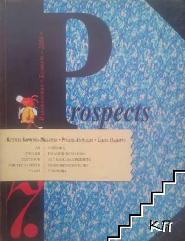 Prospects - Учебник по английски език за 7. клас