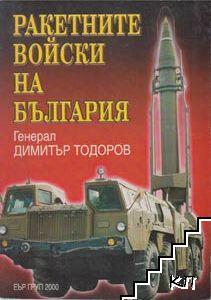 Ракетните войски на България