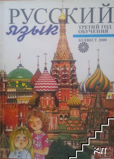 Русский язык для третьего года обучения