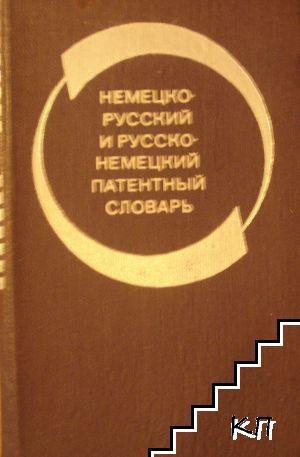 Немецко-русский и русско-немецкий патентный словарь