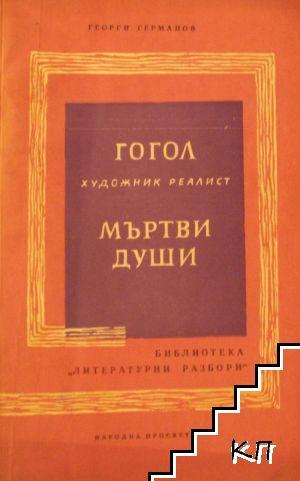Гогол - художник реалист. Мъртви души