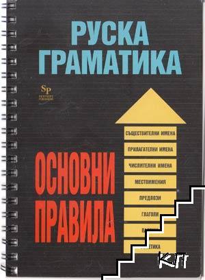 Руска граматика. Основни правила
