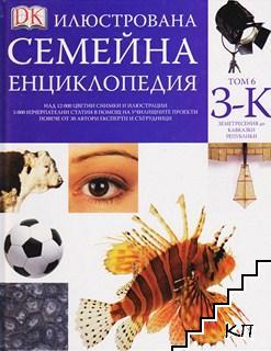 Илюстрована семейна енциклопедия. Том 6