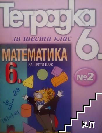 Учебна тетрадка № 2 по математика за 6. клас