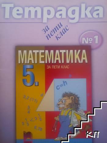 Учебна тетрадка № 1 по математика за 5. клас
