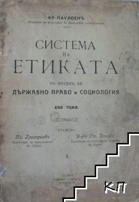 Система на етиката съ очеркъ на държавното право и социология въ два тома. Томъ 1