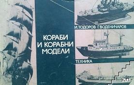 Кораби и корбни модели
