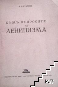 Към въпросите на ленинизма