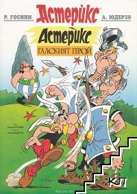 Астерикс: Галският герой