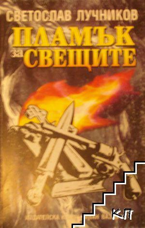 Великото безумие. Книга 1: Пламък за свещите