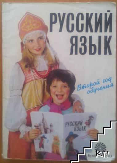 Русский язык для второго года обучения