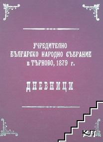 Учредително Българско Народно Събрание в Търново, 1879 г.