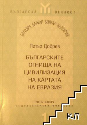 Балхара. Балгар. Болгар. България. Българските огнища на цивилизация на картата на Евразия