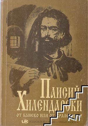 Паисий Хелендарски - от Банско или от Кралев дол?