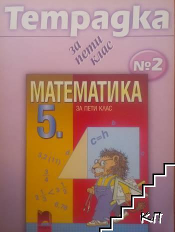 Тетрадка по математика за 5. клас. № 2
